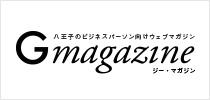 八王子ビジネスパーソン向けウェブマガジン Gmagazine(ジーマガジン)